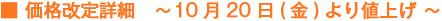 価格改定詳細 ~10月20日(金)より値上げ~