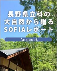 長野県立科の大自然から贈るSOFIAレポート